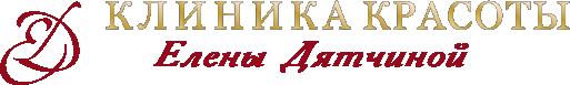 Клиника красоты Елены Дятчиной